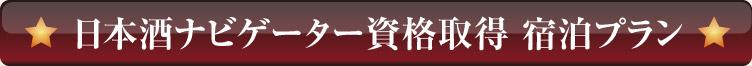 日本酒ナビゲーター資格取得 宿泊プラン