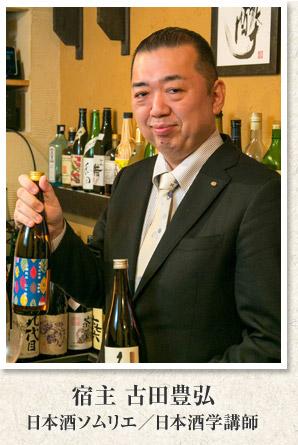 日本酒ソムリエ/日本酒学講師 宿主 古田豊弘