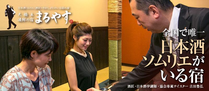 酒鮮の宿まるやす 全国で唯一、日本酒ソムリエがいる宿。酒匠・日本酒学講師・協会専属テイスター 古田豊弘