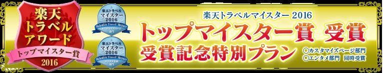 楽天トラベルマイスター 2016 トップマイスター受賞記念プラン
