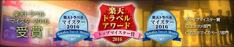 楽天トラベルマイスター 2016 トップマイスター受受賞