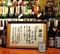 日本酒学講師の免状と日本酒ナビゲーターの免状