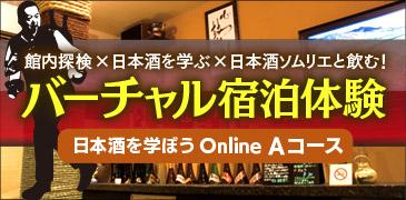 バーチャル宿泊体験 日本酒を学ぼうAコース