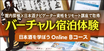 バーチャル宿泊体験 日本酒を学ぼうBコース