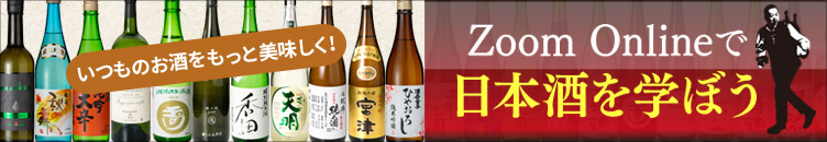 Zoomオンラインで日本酒を学ぼう